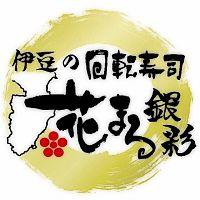 回転寿司花まる 伊豆高原店