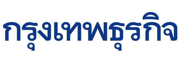 กรุงเทพธุรกิจออนไลน์ - Business News