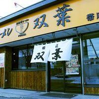 北海道ラーメン 麺匠 双葉 帯広店