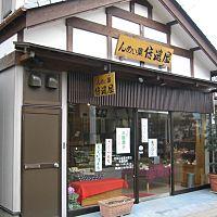 和洋郷土菓子 信濃屋(んめぃ菓 信濃屋)