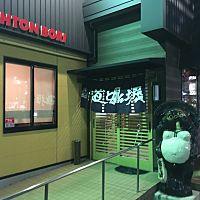 道とん堀 石巻店
