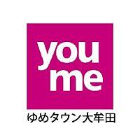 ゆめタウン大牟田