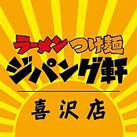 ジパング軒 喜沢店