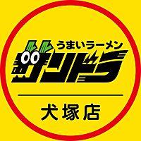 サンドラ 犬塚店