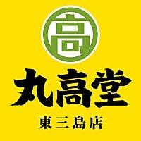 三代目 丸高屋 東三島店