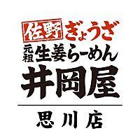 井岡屋 思川店