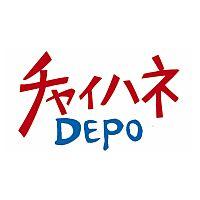 チャイハネ DEPO土岐店