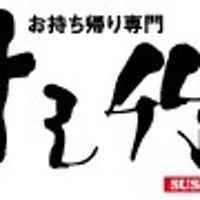 すし竹梁川店