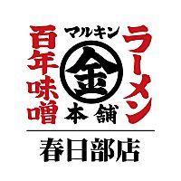 マルキン本舗 春日部店