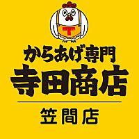 からあげ専門 寺田商店 笠間店