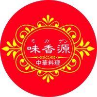 中華料理 味香源