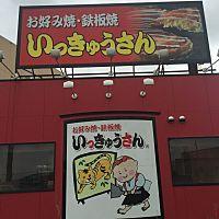 いっきゅうさん亀岡千代川店