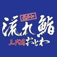 流れ鮨三代目おとわ 池田総本店