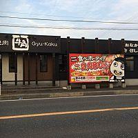 牛角十和田店