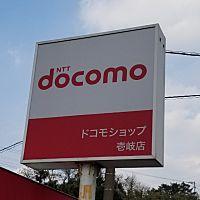 ドコモショップ壱岐店