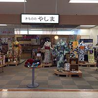きもののやしま岩国店