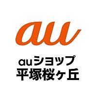 auショップ平塚桜ヶ丘