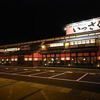 いっさく糸魚川奴奈川店