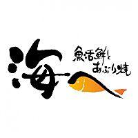 魚活鮮とあぶり焼 海へ 釧路中央店