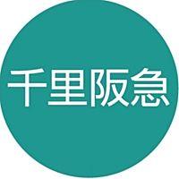 千里阪急レディースファッション
