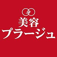 美容プラージュ 北広島店