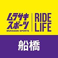 ムラサキスポーツららぽーと東京ベイ船橋店