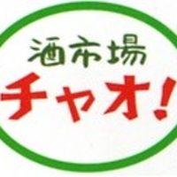 酒市場チャオ!伊予三島店