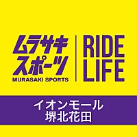ムラサキスポーツイオンモール堺北花田店