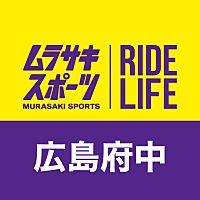 ムラサキスポーツイオンモール広島府中店