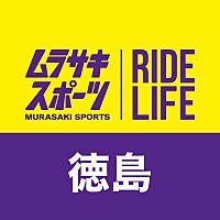 ムラサキスポーツゆめタウン徳島店
