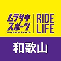 ムラサキスポーツイオンモール和歌山店