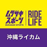 ムラサキスポーツイオン沖縄ライカム店