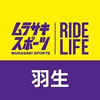 ムラサキスポーツイオンモール羽生店