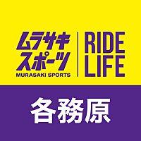 ムラサキスポーツイオンモール各務原店