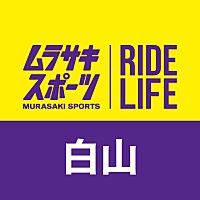ムラサキスポーツ金沢フォーラス店
