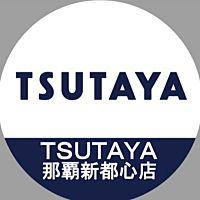 TSUTAYA那覇新都心店