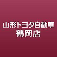山形トヨタ 鶴岡店