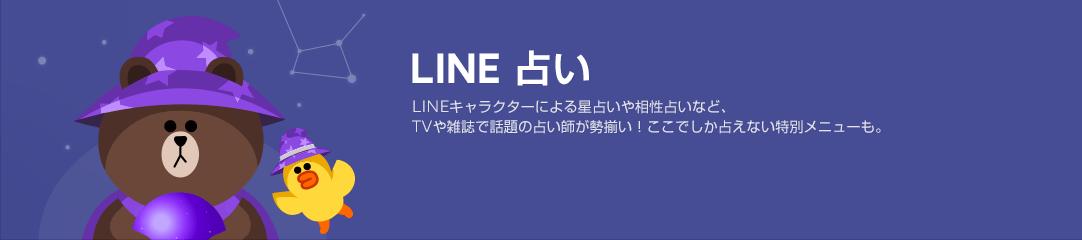 LINE 占い LINEキャラクターによる星占いや相性占いをはじめ、 TVや雑誌で話題の占い師が勢揃い! LINE占いでしか占えない特別メニューも。