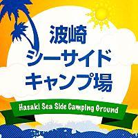 波崎シーサイドキャンプ場