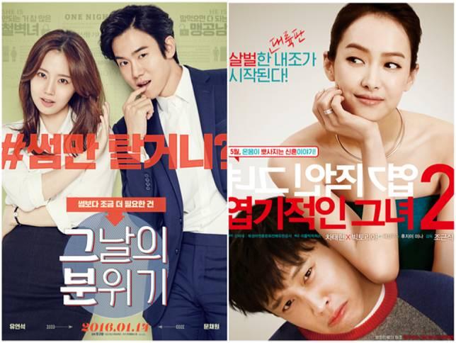 5 Film Korea Komedi Romantis Tahun 2016 Wajib Tonton Karena Bikin