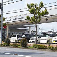 ホンダカーズ 東京西 青梅新町店