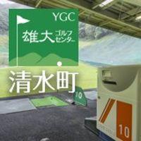 雄大ゴルフセンター 清水町