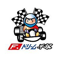 F.ドリーム平塚