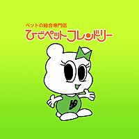 ひごペットクラウンパーク伊丹店