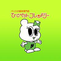ひごペットイオンモール今治新都市店