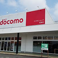 ドコモショップ松阪店