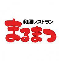 和風レストランまるまつ 会津若松店