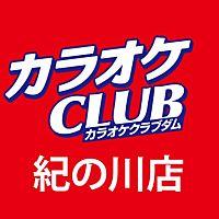 カラオケクラブDAM紀の川店