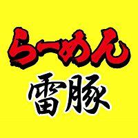 ラーメン雷豚 三芳店
