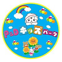 P&D佐野キッズパーク
